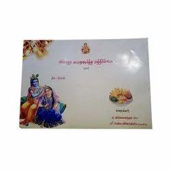 Birthday Invitation Card, Size: 12 X 8 Inch (l X W)