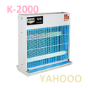 Flying Insect Killer Machine K-2000