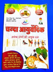 Chanda Ayurvedic Tablets