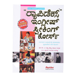 White Self Help Rapidex English Speaking Course In Kannad