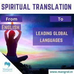 Spiritual and Religious Translation, Across The Globe