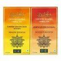 Shistaka Turmeric Ginger Tulsi Green Tea ( Herbal Tea)