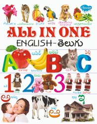All in One EnglishTelugu  All In One EnlishTeugu