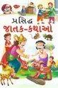 Inspiring Moralgiving Childrens Stories In Gujarati Different Books