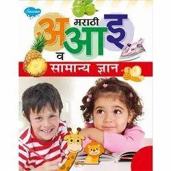 Children Story In Marathi Different Books