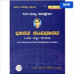 Bharata Samvidhana (Paperback, Kannada, Spardha Unnati Prakashan)