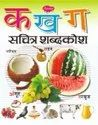 Hindi Learning Different Books