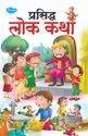 Inspiring Moralgiving Childrens Stories In Marathi Different Books