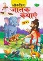 Famous Illustrated Story In Hindi Different Books