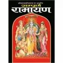 Sampoorna Ramayana in Hindi Hardbound