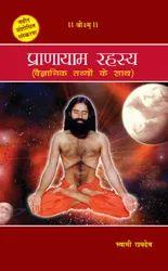 Divya Prakashan Red Pranayam Rahasya, Swami Ramdev