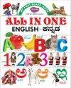 My first board book all in one EnglishHindi and EnglishKannada