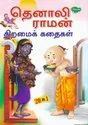 Famous Illustrated Stories in Tamil Different Books