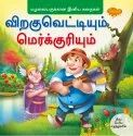 Early Reader for Beginners in Tamil Different Books