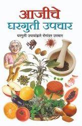 General In Marathi Different Books