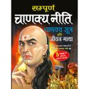 Chanakya Neeti Languages Different Books