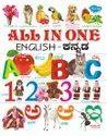 All in One EnglishKannada  All In One EnlishKannada