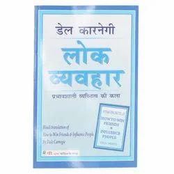 Lok Vyavhar Book Dale Carnegie In Hindi