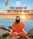 Divya Prakashan Red Yog Sadhna Evam Yog Chikitsa Rahasya, Swami Ramdev
