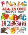All in One EnglishBangla  All In One EnlishBangla