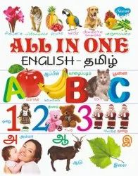 All in One EnglishTamil  All In One EnlishTamil