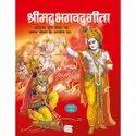 Children Story Books in Hindi Shrimad Bhagvad gita