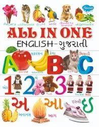 All in One English  Gujarati Paperback