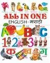 All in One English  Marathi Paperback