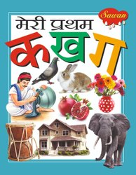 Ka Kha Ga Hindi Learning Books