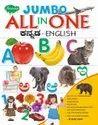 Jumbo All in One KannadaEnglish
