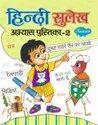 Hindi Writing Different Books