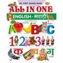 My First Board Book  All In One English Marathi