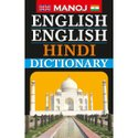 Manoj Pocket Dictionary Different Books