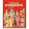 Sampoorna Ramayana in Hindi Paperback