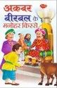 Inspiring Moral Giving Childrens Stories In Hindi Different Books