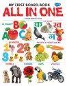 My first board book all in one 7 Different Titles & Urdu Quaida