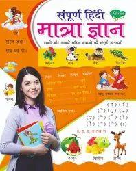 Learning Hindi Matra Gyan Book