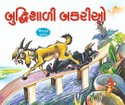 Moral Stories For Children In Gujarati Different Books