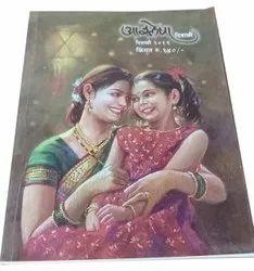 Diwali Magazine Printing Services, Location: Maharashtra