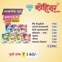 Kohinoor Adwani Publishing House 6th Class Complete Set Of Guide ( Marathi Medium)