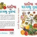General Books In Gujarati Different Books