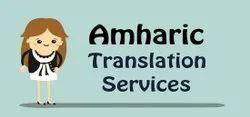 Amharic Translation and Interpretation Service