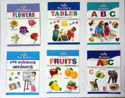 English Mahesh Kids Book AL Play School Series