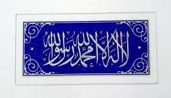 Blue Islamic Home Decor, 21 Inc X 10 Inc X 8mm