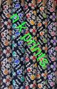 N K prints jaipuri cotton printed running than for nighty  maxi nightgown