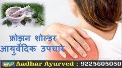 Frozen Shoulder Ayurvedic Treatment Service