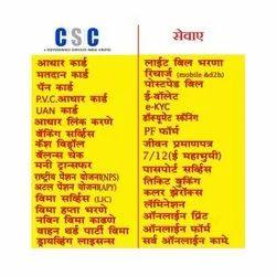 Individual Consultant CSC Full Setup, Tec Exam Preparation, Bank CSP, in Bihar, Banking