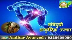 Joint Pain  Ayurvedic Treatment Service