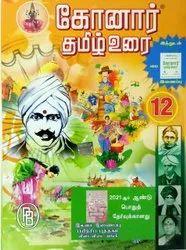 Konar 12th Tamil Guide