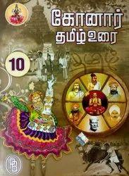 Konar 10 Tamil Guide